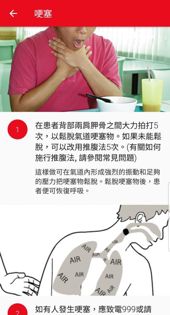 遇緊急事故 急救app救命 firstaid-國際紅十字會-紅新月會聯合會-國際災難預
