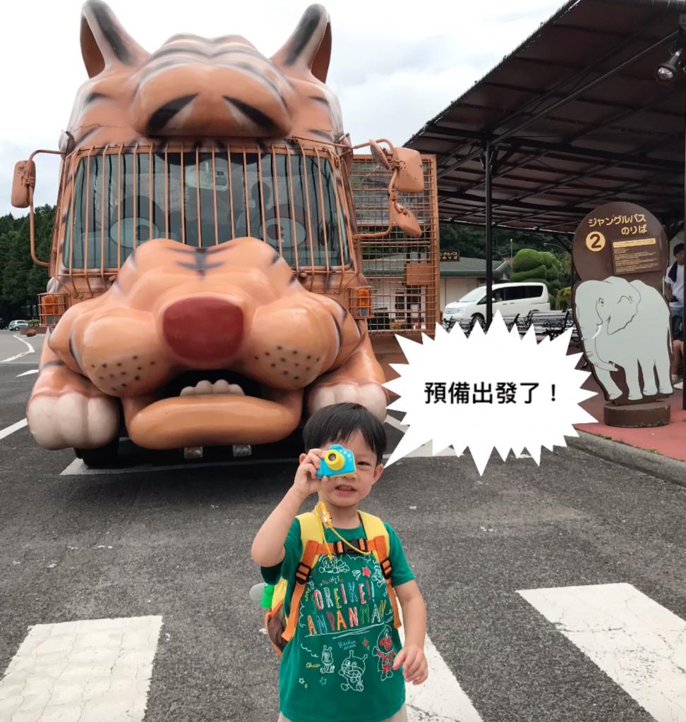 【福崗親子遊】餵飼野生動物體驗 九州必到的自然動物園